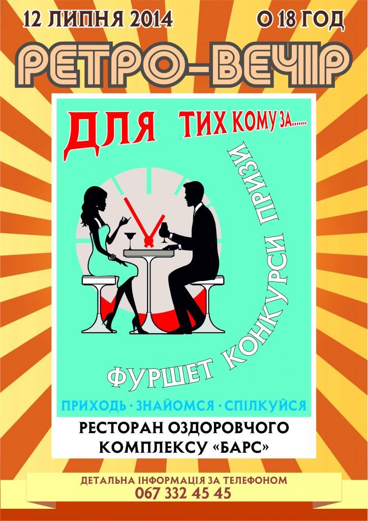афіша  БЕЗ ТАНЦІВ (2)