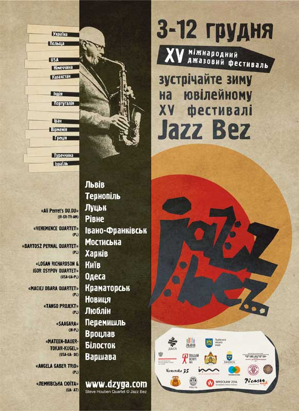 джаз без 2015 тернопіль