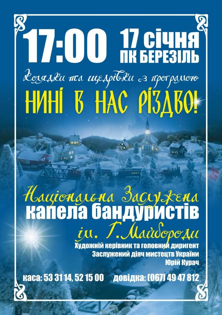 verminskyi_nyni_rizdvo_210x297
