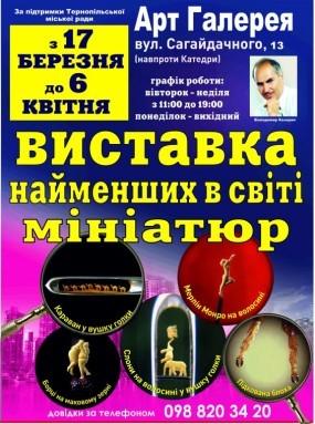 Виставку найменших в світі мініатюр презентують в Тернополі