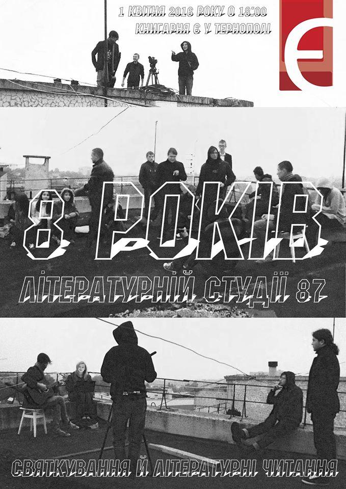 8 років літературній студії «87» (Тернопіль)