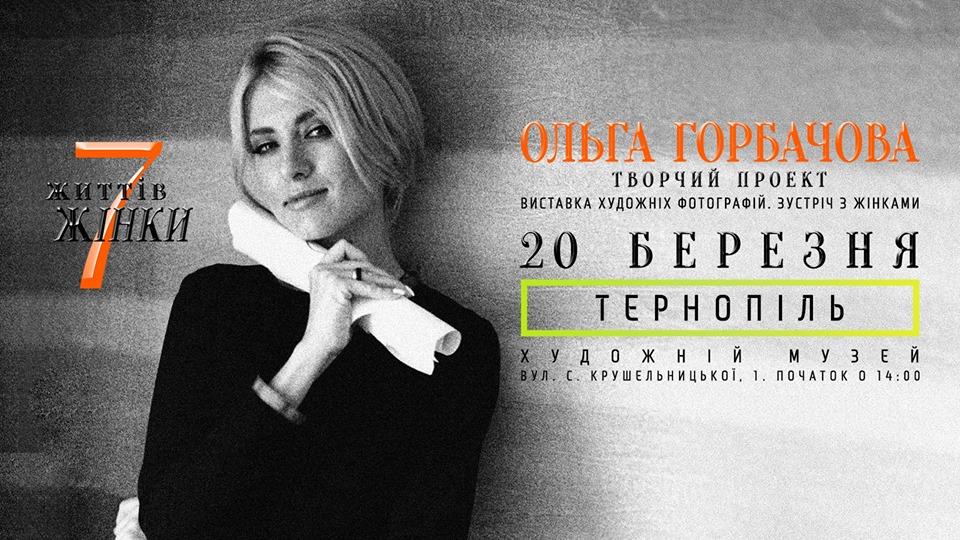 """Виставка художніх фотографій Ольги Горбачової """"7 Життів Жінки"""""""