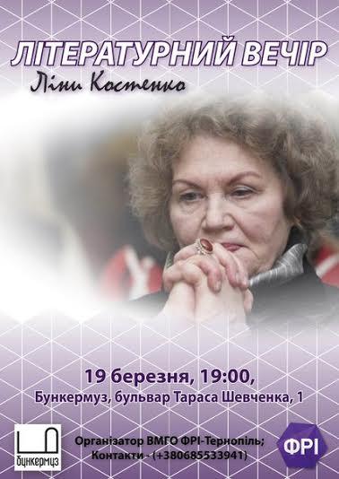 літературний вечір Ліни Костенко