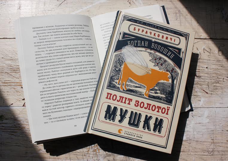 Волошин Богдан. «Політ золотої мушки»