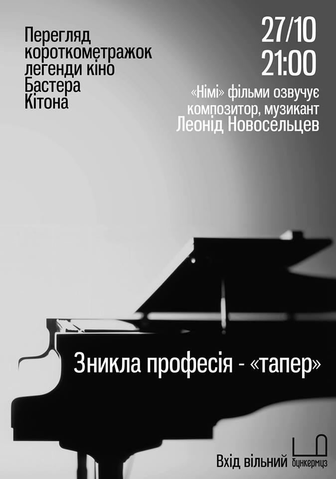 Німе кіно з тапером Л. Новосельцевим